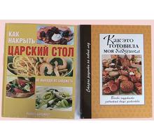 книги по кулинарии и поварскому делу - Хобби в Краснодарском Крае