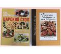книги по кулинарии и поварскому делу - Хобби в Краснодаре