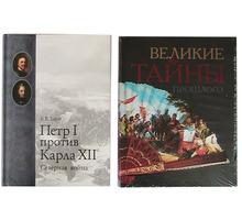 исторические книги:Петр 1 против Карла 12,Великие тайны прошлого, Российская корона - Хобби в Краснодаре