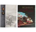исторические книги:Петр 1 против Карла 12,Великие тайны прошлого, Российская корона - Хобби в Краснодарском Крае