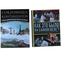 исторические издания: Сокровища континентов, Мировая история в лицах, Как это было на самом деле - Хобби в Краснодаре