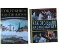 исторические издания: Сокровища континентов, Мировая история в лицах, Как это было на самом деле - Хобби в Краснодарском Крае