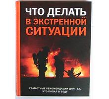 книги: Что делать в экстренной ситуации и Как сделать всё на свете - Хобби в Краснодарском Крае
