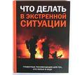книги: Что делать в экстренной ситуации и Как сделать всё на свете - Хобби в Краснодаре