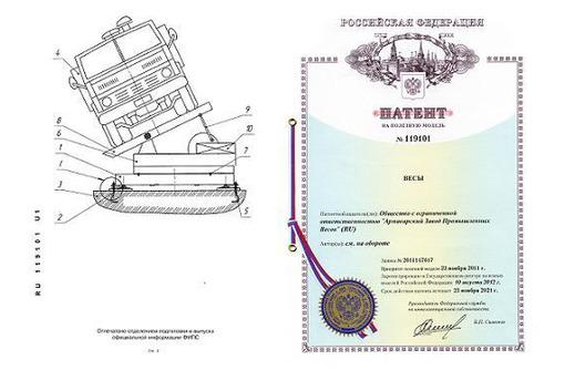 Автомобильные  и вагонные весы - Продажа в Армавире