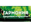 Гармония здоровья и красоты - Товары для здоровья и красоты в Лабинске