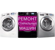 Ремонт стиральных машин на дому - Ремонт техники в Новороссийске