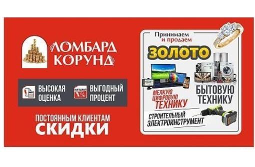 Займы под залог золота и бытовой техники - Вклады, займы в Белореченске
