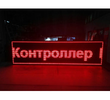 Светодиодное табло красное - Продажа в Белореченске