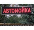 Светодиодная вывеска красная - Продажа в Белореченске