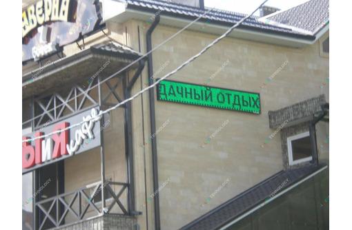 Светодиодная бегущая строка зеленая - Продажа в Белореченске