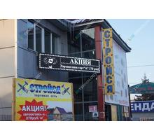 Светодиодная вывеска белая - Продажа в Белореченске
