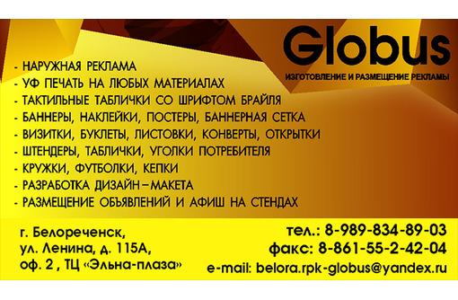 """ООО""""Глобус"""" РПК, Реклама, полиграфия - Реклама, дизайн, web, seo в Белореченске"""