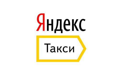 Подключение к Яндекс.Такси - Пассажирские перевозки в Армавире