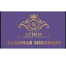 Акция на лазерную эпиляцию - Косметологические услуги, татуаж в Краснодарском Крае