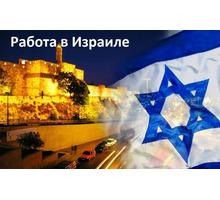 Работа в Израиле, комфортное проживание плюс страховка!!!! - Строительство, архитектура в Горячем Ключе