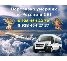 Катафалк « У нас дешевле » дальнобойщик по России . - Ритуальные услуги в Краснодарском Крае