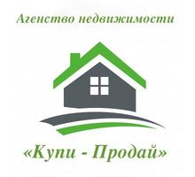 Компания набирает агентов недвижимости (риелторов) - Недвижимость, риэлтеры в Краснодарском Крае
