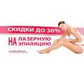 Скидки до 30% на лазерную эпиляцию - Косметологические услуги, татуаж в Краснодарском Крае
