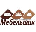 Перетяжка мягкой мебели в Армавире - Сборка и ремонт мебели в Краснодарском Крае