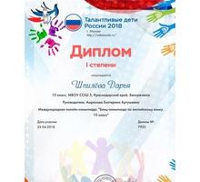 Английский и французский дополнительно - Языковые школы в Белореченске