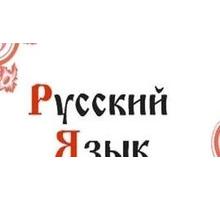 Обучение  по русскому языку - Языковые школы в Белореченске