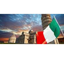 Итальянский язык - Языковые школы в Белореченске