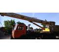 Автокран кс-55713-1 - Инструменты, стройтехника в Белореченске