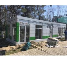 Торговые и офисные павильоны от производителя под ключ+ - Бизнес и деловые услуги в Анапе