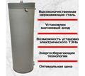 Бойлер косвенного нагрева нержавейка 304 - Газ, отопление в Белореченске