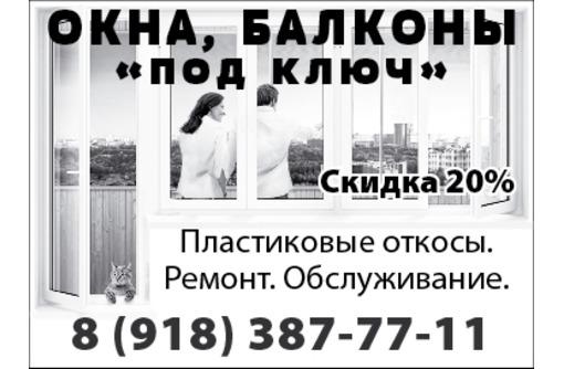 Окна балконы ремонт обслуживание, фото — «Реклама Армавира»