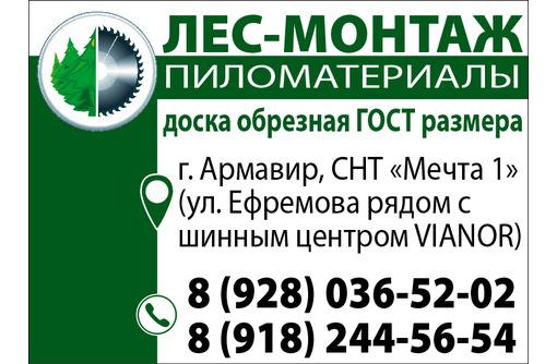 Пиломатериалы. доска обрезная - Напольные покрытия в Армавире