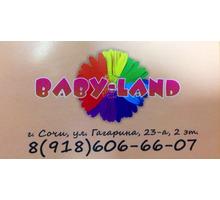 В детский развивающий центр Baby Land открыт набор с 2х до 14 лет - Детские развивающие центры в Краснодарском Крае