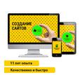 Создание и продвижение сайтов - Реклама, дизайн, web, seo в Краснодаре