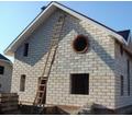 Строим дома на вашем участке (пенобетон, газоблок, кирпич) - Строительные работы в Белореченске
