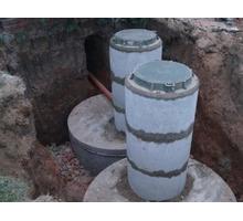Канализация и септики под ключ - Сантехника, канализация, водопровод в Белореченске