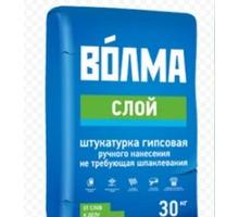 """Гипс для штукатурки, ТМ """"Волма"""" - Цемент и сухие смеси в Белореченске"""
