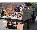 Вывоз мусора, демонтаж в Геленджике - Грузовые перевозки в Геленджике