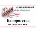 Банкротство физических лиц в Горячем ключе - Юридические услуги в Горячем Ключе