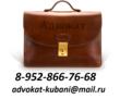 Арбитражный юрист в Горячем Ключе, фото — «Реклама Горячего Ключа»