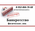 Банкротство физических лиц  Гулькевичи - Юридические услуги в Гулькевичах