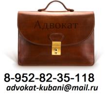 Адвокат по уголовным делам в Кореновске - Юридические услуги в Кореновске