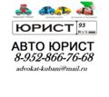 Авто юрист в Кореновске и крае - Юридические услуги в Кореновске