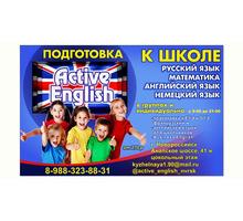 Образовательный центр Active English - Курсы учебные в Новороссийске