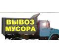 Вывоз мусора, быстро и надежно! - Грузовые перевозки в Белореченске