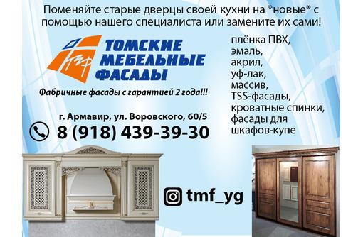 Томские мебельные фасады - Сборка и ремонт мебели в Армавире