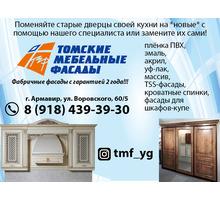 Томские мебельные фасады - Сборка и ремонт мебели в Краснодарском Крае