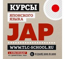 Курсы японского языка в Краснодаре - Языковые школы в Краснодарском Крае
