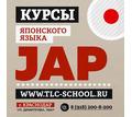 Курсы японского языка в Краснодаре - Языковые школы в Краснодаре