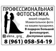 Профессиональная фотосъемка вашей свадьбы - Фото-, аудио-, видеоуслуги в Краснодарском Крае